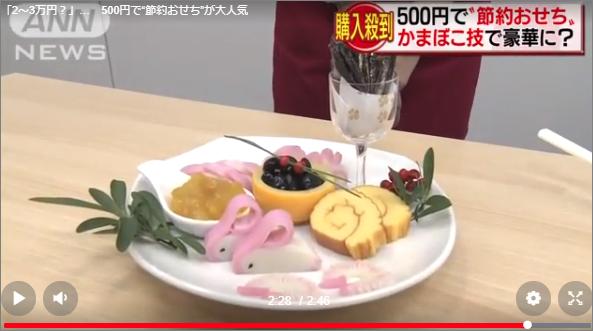 """500円で""""節約おせち""""が大人気"""