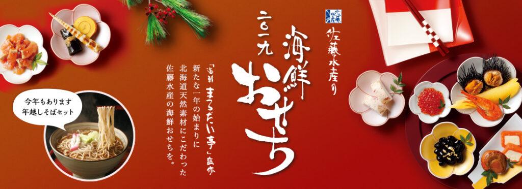 佐藤水産のオンラインおせち料理の通販