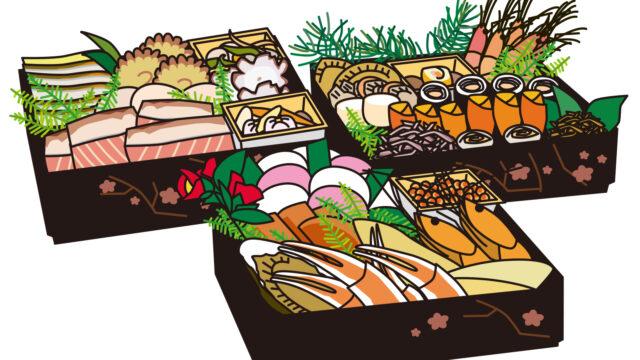 おせちを手作りで安くておいしく作るには?おすすめレシピ3選!