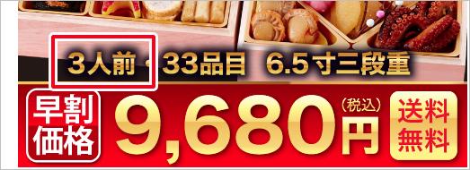3人前 33品目 6.5寸三段重 9,680円